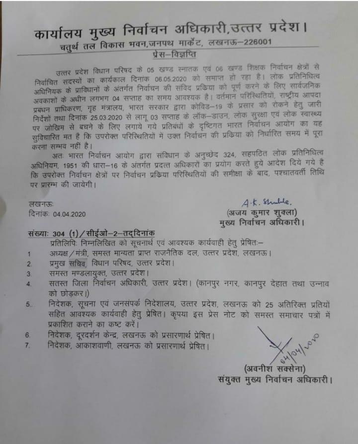 यूपी के मुख्य निवार्चन अधिकारी अजय कुमार शुक्ला ने जारी किया पत्र