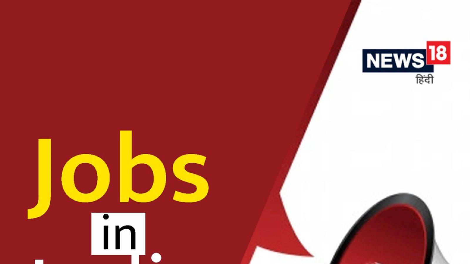 Sarkari Naukri: 8000 से अधिक सरकारी नौकरियां, छूट न जाए मौका, जल्द करें आवेदन