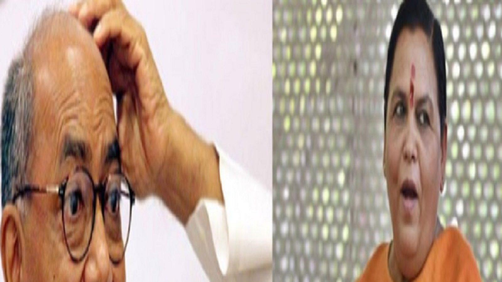 ब्यूरोक्रेसी पर वार-पलटवार : उमा भारती ने दिग्विजय सिंह को लिखी चिट्ठी-दादा आपकी सच्ची में लाड़ली बहन…