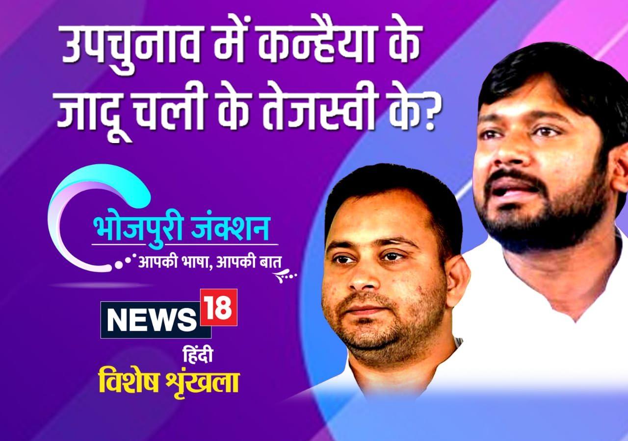 Bhojpuri: उपचुनाव में कन्हैया के जादू चली कि तेजस्वी के?
