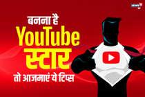 YouTube पर ऐसे बढ़ाएं अपने सब्सक्राइबर्स