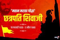 शिवाजी जयंतीः जब औरंगजेब को चकमा देकर इंदौर पहुंचे थे छत्रपति महाराज