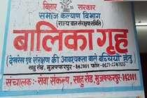 मुजफ्फरपुर बालिका गृह: मेडिकल रिपोर्ट में 29 नाबालिग लड़कियों से रेप की पुष्टि