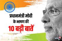 72वां स्वतंत्रता दिवस: प्रधानमंत्री नरेंद्र मोदी के भाषण की 10 बड़ी बातें