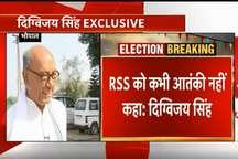 VIDEO- मैंने RSS पर बैन की बात नहीं कही है: दिग्विजय सिंह