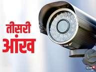 27 फीसदी ग्रोथ को देखते हुए CCTVकैमरे का बिज़नेस बेहद आकर्षक है. खास बात यह है कि इसे महज 50,000 से 1 लाख रुपए तक के निवेश से शुरू कर आप लाखों की कमाई कर सकते है, बशर्ते आपकी मार्केटिंग अच्छी हो. एम्पलॉई के नाम पर आपको सिर्फ एक आदमी की जरूरत है, जो इंस्टॉलेशन यानी इसे लगाने का काम कर ले.