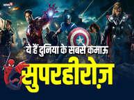 सुपरहीरोज़ को पसंद करने वाले दर्शकों के बीच में हमेशा ये बहस चलती रहती है कि उनका पसंदीदा सुपरहीरो ही सबसे बेहतर सुपरहीरो है, लेकिन क्या सबसे ज्यादा पसंद किए जाने वाला हीरो ही सबसे ज़्यादा कमाऊ हीरो है ?