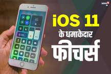 आईफोन और आईपैड यूज़र्स के लिए ऐप्पल iOS 11 लॉन्चहो गया है. कई नए फीचर्स के साथ लॉन्च हुए नए सॉफ्टवेयर में पहली बार control centre को कस्टमाइज़ करने का फीचर आया है. हम आपको बता रहे हैं किन नए फीचर्स के साथ आएगा iOS 11.