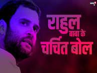 कांग्रेस अध्यक्ष के पद पर राहुल गांधी की ताजपोशी तय मानी जा रही है. राहुल इस समय गुजरात चुनाव कैंपेन में अपने बयानों के साथ ही सोशल मीडिया पर अलग तरह से नजर आने के चलते लगातार सुर्खियों में बनें रहे हैं. आइए जानते हैं राहुल गांधी के वो बयान जो विवादित भी हुए और सुर्खिया भी बनें. (Graphics : News18hindi)