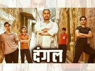 गूगल की ओर से दुनियाभर में साल 2017 में सर्च किए गए टॉप ट्रेंड्स जारी किए गए हैं. इसमें पाकिस्तान के टॉप ट्रेंड्स भी मौजूद हैं. आपको जानकर हैरानी होगी कि पाकिस्तानी लिस्ट में सात हिंदी फिल्मों के नाम हैं. इनमें से एक है आमिर खान की फिल्म दंगल जो कि वहां रिलीज ही नहीं हुई थी. महावीर सिंह फोगाट की जिंदगी पर बनी इस फिल्म में पाकिस्तान भारत के झंडे और राष्ट्रगान वाले सीन को हटवाना चाहता था. इस वजह से फिल्म के प्रोड्यूसर और आमिर खान ने फिल्म को वहां ना रिलीज करने का फैसला लिया.