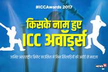 भारतीय क्रिकेट टीम के कप्तान विराट कोहली को उनके शानदार परफॉर्मेंस के लिए आईसीसी के 2017 के बेस्ट प्लेयर और कप्तान के रूप में चुना गया है. इसके अलावा, कोहली को आईसीसी की साल की बेस्ट टेस्ट और वनडे टीम का कप्तान भी चुना गया है. ऐसी है आईसीसी के अवॉर्ड्स की पूरी लिस्ट: