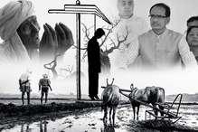 MP में संकट में अन्नदाता, चार दिन में तीसरे किसान ने की खुदकुशी की कोशिश