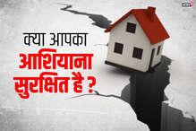 भूकंप: कितने सुरक्षित हैं आप?