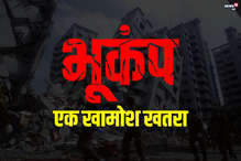 दिल्ली के ये इलाके नहीं झेल पाएंगे भूकंप का झटका!