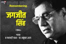 Jagjit Singh Death Anniversary : ग़ालिब की आवाज़ शायद जगजीत सी ही रही होगी...