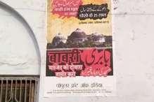 अयोध्या विवाद : बिजनौर में लगे भड़काऊ पोस्टर