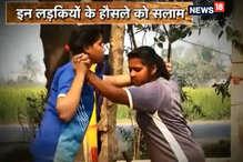 VIDEO: बिहार की इन 'दंगल' गर्ल्स के लिए मेडल से ज्यादा महत्वपूर्ण है प्राइज मनी