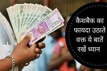 हर महीने कैशबैक से घर चलाता है ये शख्स, कमाता है हजारों रुपए