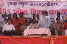 सामूहिक शादी समारोह का आयोजन, 25 जोड़े पाये गये फर्जी