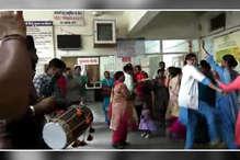 VIDEO: ढोल की थाप पर अस्पताल के भीतर नर्सों ने किया भांगड़ा