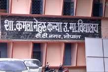 भोपाल को 'स्मार्ट' बनाने के लिए मिटा दिया जाएगा इन स्कूलों का नाम-ओ-निशान