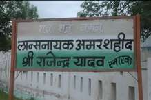 वादा भूले मंत्री, अब तक शहीद को समर्पित नहीं हो पाया स्कूल का नाम