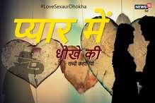 LoveSexaurDhokha: उसने जो-जो कहा था, एक-एक बात गलत निकली