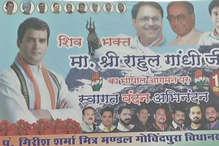 पोस्टर में राहुल गांधी को दिखाया 'शिवभक्त', मच गया सियासी घमासान