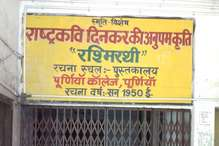 जानिए- कहां और क्यों रची थी राष्ट्रकवि रामधारी सिंह दिनकर ने कालजयी 'रश्मिरथी'