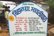 बिहान योजना ने बदली महिलाओं की जिंदगी, गांव का नाम हुआ 'बिहान ग्राम'