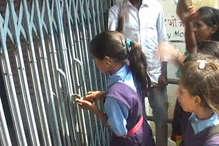 शिक्षकों की कमी से नाराज छात्र-छात्राओं ने स्कूल में की तालाबंदी