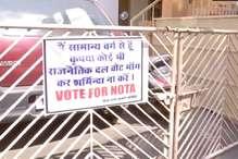 VIDEO : 'ये घर सामान्य वर्ग का है, वोट मांग कर शर्मिंदा ना करें..'