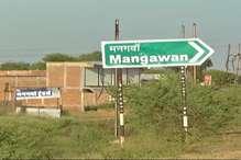 VIDEO : मनगंवा में वो सड़क ही नहीं जो अच्छे दिन दिखा दे