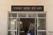 'स्कूल फैसिलिटी ग्रांट' के नियमों में बदलाव, मदरसों को नहीं मिलेगी सरकारी मदद