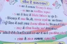 VIDEO: कौन हैं कमलनाथ, बता रही है मध्यप्रदेश कांग्रेस!