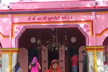PHOTOS : जानिए क्या है पूर्णिया का मां दुर्गा से नाता, नवरात्र में क्यों जलता है यहां अखंड दीया