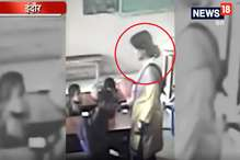 VIDEO: देखिए, स्कूल में टीचर किस तरह बेरहमी से करती थी बच्चों की पिटाई, मामला दर्ज