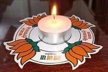 बीजेपी आज मनाएगी कमल दीपावली, कांग्रेस जलाएगी 'बदलाव की बाती'