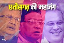 कांटे की टक्कर वाली ये सीटें तय करेंगी छत्तीसगढ़ में किसकी बनेगी सरकार!