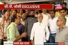 जनता ने अपना रूख बता दिया है, राजस्थान में हमारी सरकार बन रही है: सी पी जोशी