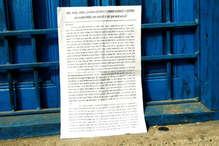 VIDEO: TSPC के उग्रवादियों ने चस्पा किया पोस्टर, जनता से की ये अपील
