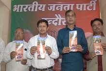 VIDEO: यहां BJP प्रत्याशी ने अलग से जारी किया अपना विजन डॉक्यूमेंट