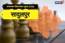 सादुलपुर विधानसभा सीट: BJP और BSP और कांग्रेस में यहां त्रिकोणीय मुकाबला