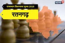 रतनगढ़विधानसभा सीट: BJP के बागी मंत्री राजकुमार और कांग्रेस के बागी गोदारा ने बिगाड़ा 'खेल'