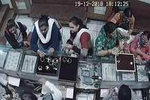 VIDEO: ज्वेलरी शॉप से महिलाओं ने चुराए गहने, CCTV में कैद
