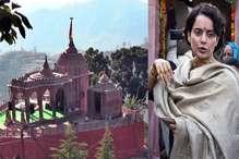 PHOTOS: मां को आया सपना तो बेटी कंगना रणौत ने ढूंढा कुलदेवी का 1200 साल पुराना मंदिर