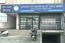 सहकारी बैंक के MD को नोटिस, 13 मामलों की विभागीय जांचों में साबित हुए आरोप