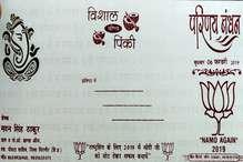 शादी के कार्ड पर लिखवाया 'Namo Again', मेहमानों से की ये खास अपील