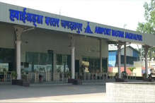 Surgical Strike 2.0: बस्तर के जगदलपुर एयरपोर्ट की सुरक्षा बढ़ाई गई