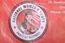 VIDEO: मध्यप्रदेश में लॉन्च हुई राष्ट्रीय महिला पार्टी, महिला हक की लड़ेगी लड़ाई